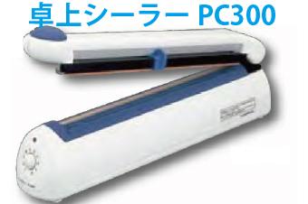 富士インパルス ポリシーラー PC-300を買い取りしました!岡山店
