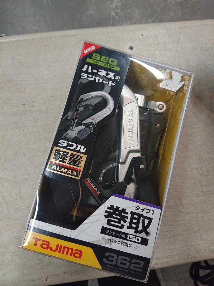 TAJIMA ハーネス用ランヤードを買取しました!倉敷店