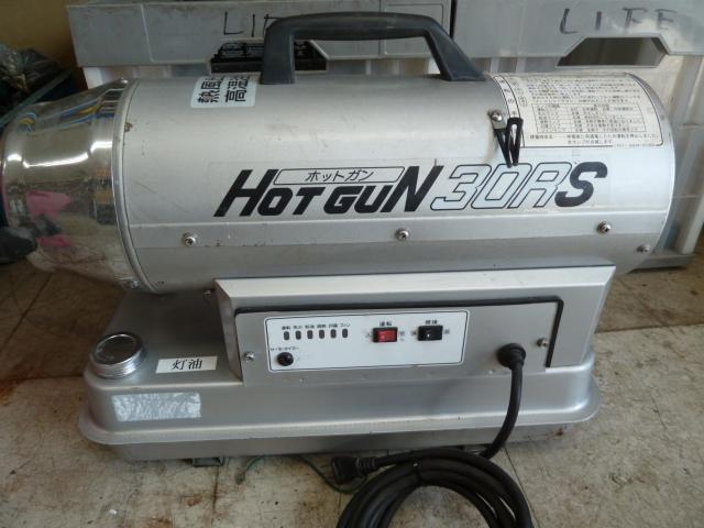 静岡製機 ホットガン HG30RSを買い取りしました!岡山店