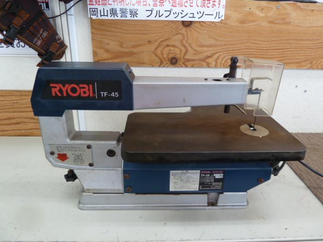 リョービ 卓上糸のこ盤 TF-45を買い取りしました!岡山店