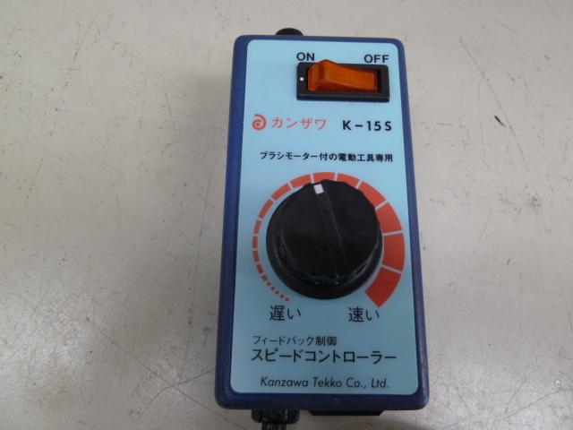 神沢鉄工 スピードコントローラー フィードバック制御方式速度制御器 K-15Sを買い取りしました!岡山店