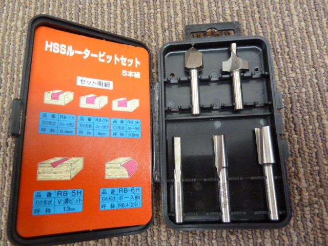 HSSルータービットセット 5本組を買い取りしました!岡山店
