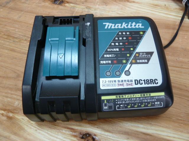 マキタ充電器 DC18RCを買い取りしました!岡山店