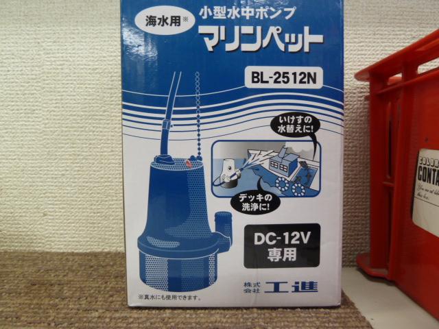 工進、小型水中ポンプ マリンペット BL-2512Nを買い取りしました!岡山店