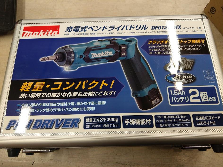 マキタ ペンドリルドライバDF012DSHXを買取しました!倉敷店