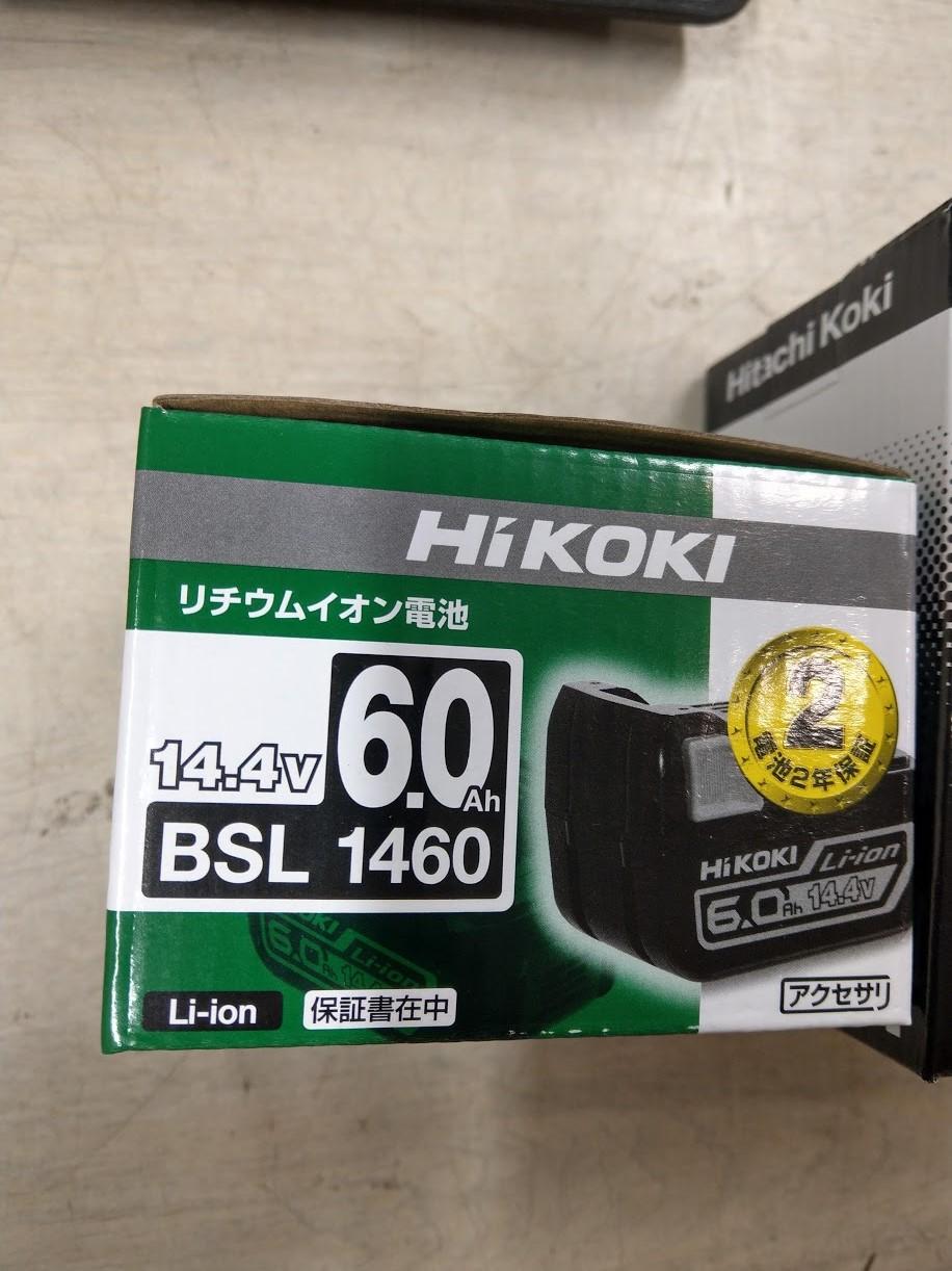 日立 14.4Vバッテリーを買取しました。倉敷店