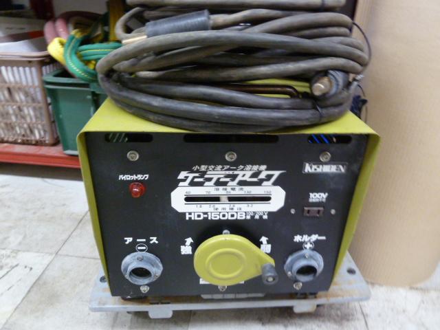 キシデン工業 小型交流アーク溶接機 HD-150DBを買い取りしました!岡山店