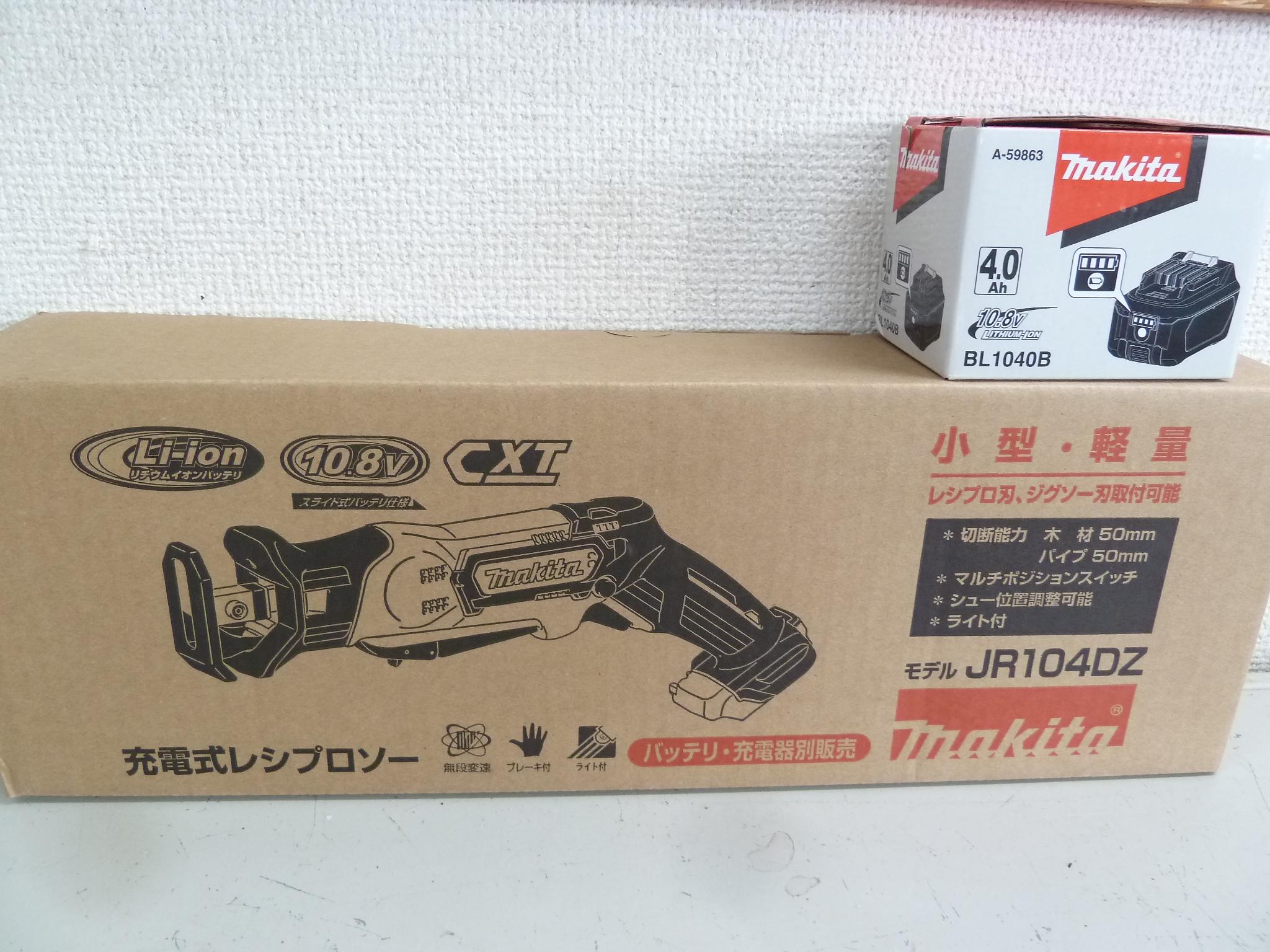 【マキタ】充電式レシプロソー JR104DZ 本体のみ 10.8V対応を買い取りしました!岡山店