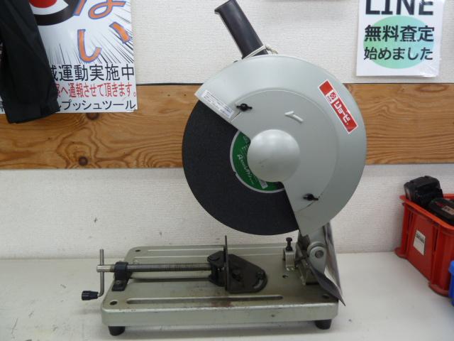 リョービ RYOBI 高速切断機(切断砥石) C-307を買い取りしました!岡山店