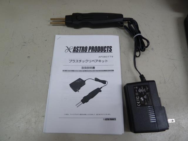 アストロ プラスチックリペアキット  PR779 を買い取りしました!岡山店