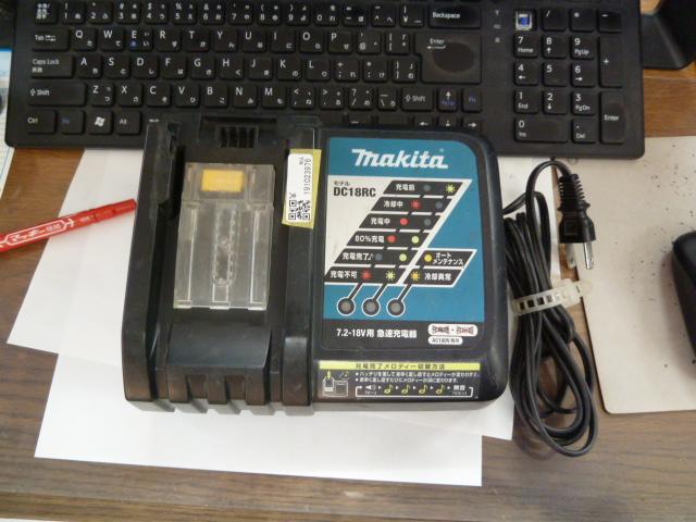 マキタ バッテリー充電器 DC18RCを買い取りしました!岡山店