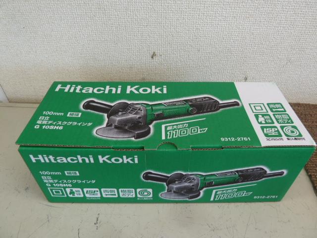 日立(ハイコーキ)ディスクグラインダー G10SH6を買い取りしました!