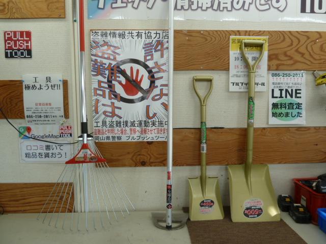 年末の大掃除に、スコップ、草削り、熊手はいかがですか!岡山店