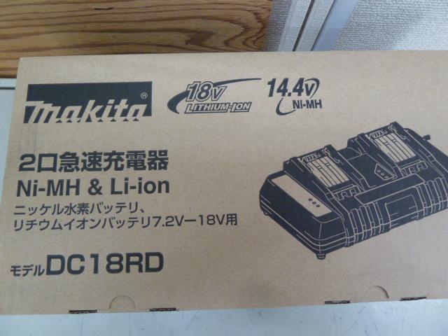 マキタ 2口 急速 充電器 DC18RDを買い取りしました!岡山店