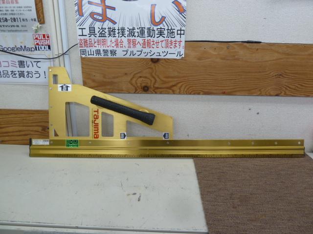 【タジマ】丸鋸ガイド MRG-L1000 ゴールド色 TJMデザイン を買い取りしました!岡山店