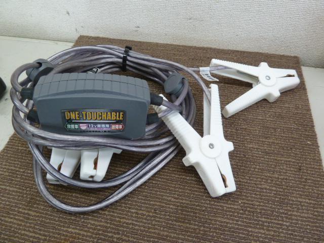 冬の必需品 W-15 三和自動車 ワンタっちゃブル。ブースターケーブル を買い取りしました!岡山店