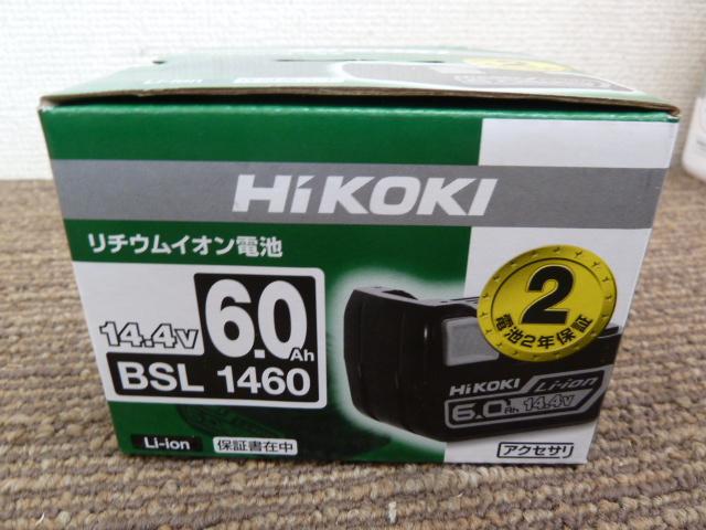 日立(ハイコーキ) リチウムイオン電池 BSL1460 バッテリーを買い取りしました!岡山店