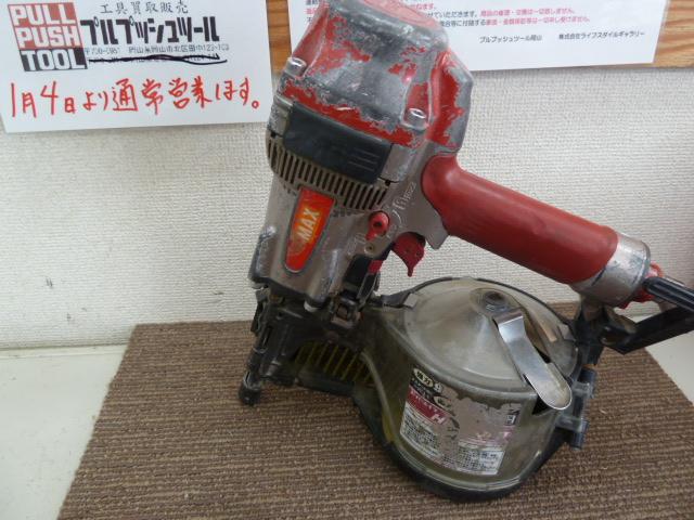 MAX 高圧釘打機 HN-90N1 スーパーネイラ マックス を買い取りしました!岡山店