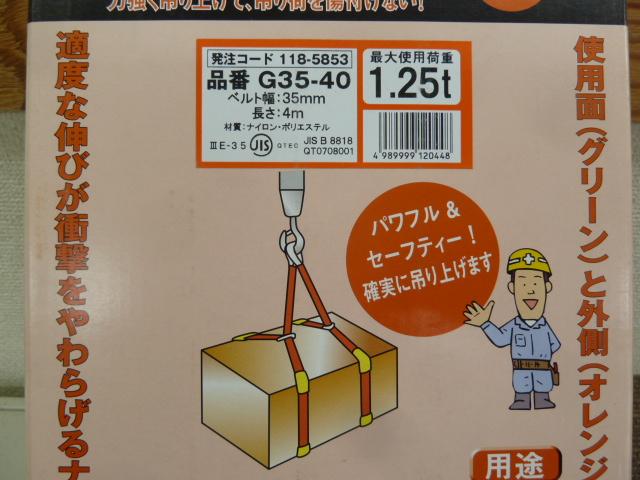 TRUSCO(トラスコ) ベルトスリング JIS3等級 両端アイ形 35mmX4.0m G35-40を買い取りしました!岡山店
