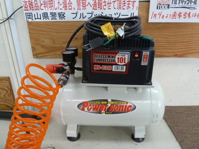Power Sonic オイルレスエアーコンプレッサー MD-0310 を買い取りしました!岡山店