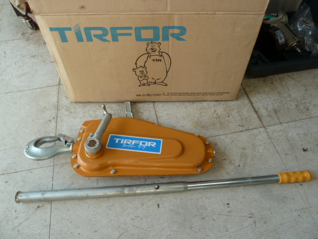 TIRFOR チルホール スーパー T-7 手動ウインチを買い取りしました!岡山店