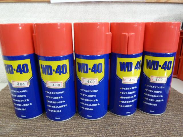【エステー】超浸透性防錆潤滑剤WD-40 を買い取りしました!岡山店