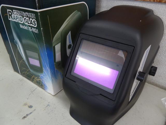 育良精機  自動遮光溶接面 イクラ ラピッドグラス IS-RG1 を買い取りしました!岡山店