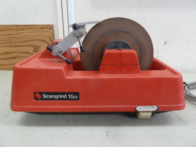 デンマーク製 卓上グラインダー   Scangrind 150 正逆回転 湿式刃研ぎ機を買い取りしました!岡山店