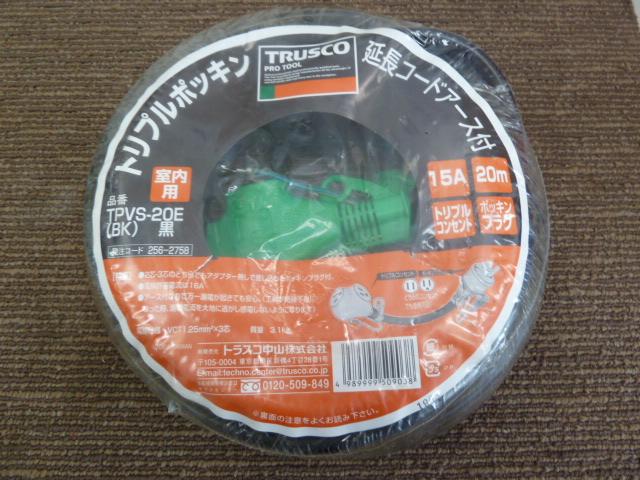トラスコ中山(株) TRUSCO トリプルポッキン延長コード 20m 黒 TPVS-20E を買い取りしました!岡山店