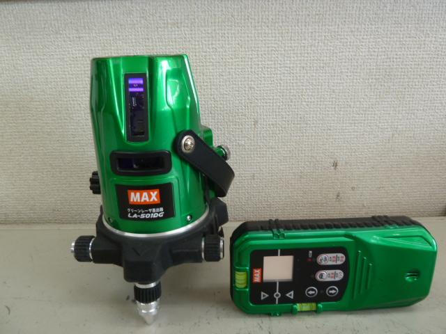 MAX マックス LA-501DG グリーンレーザー墨出し器・受光器付きを買い取りしました!岡山店