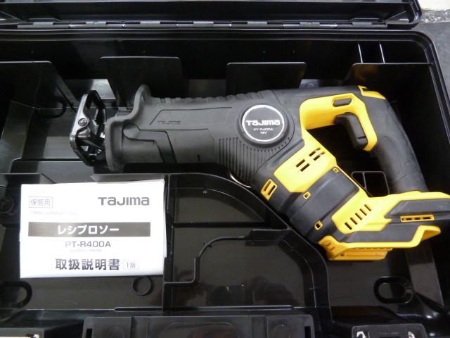 タジマ(Tajima) レシプロソー PT-R400A ケース付本体を買い取りしました!岡山店