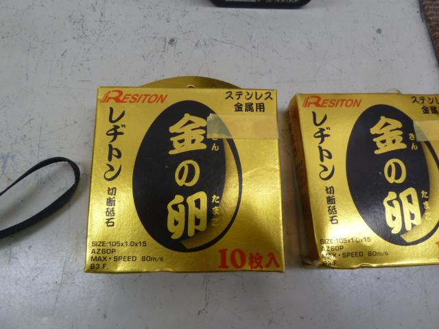 レヂトン切断砥石 金の卵を買い取りしました!岡山店