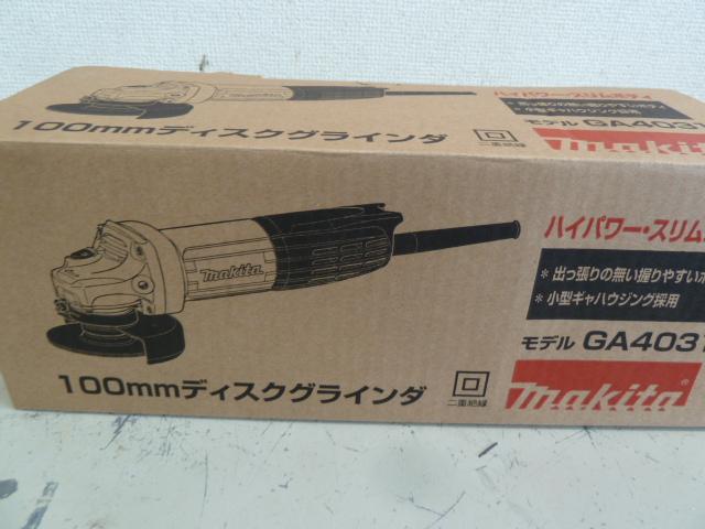 マキタ ディスクグラインダ 高速型 100mm GA4031 を買い取りしました!岡山店