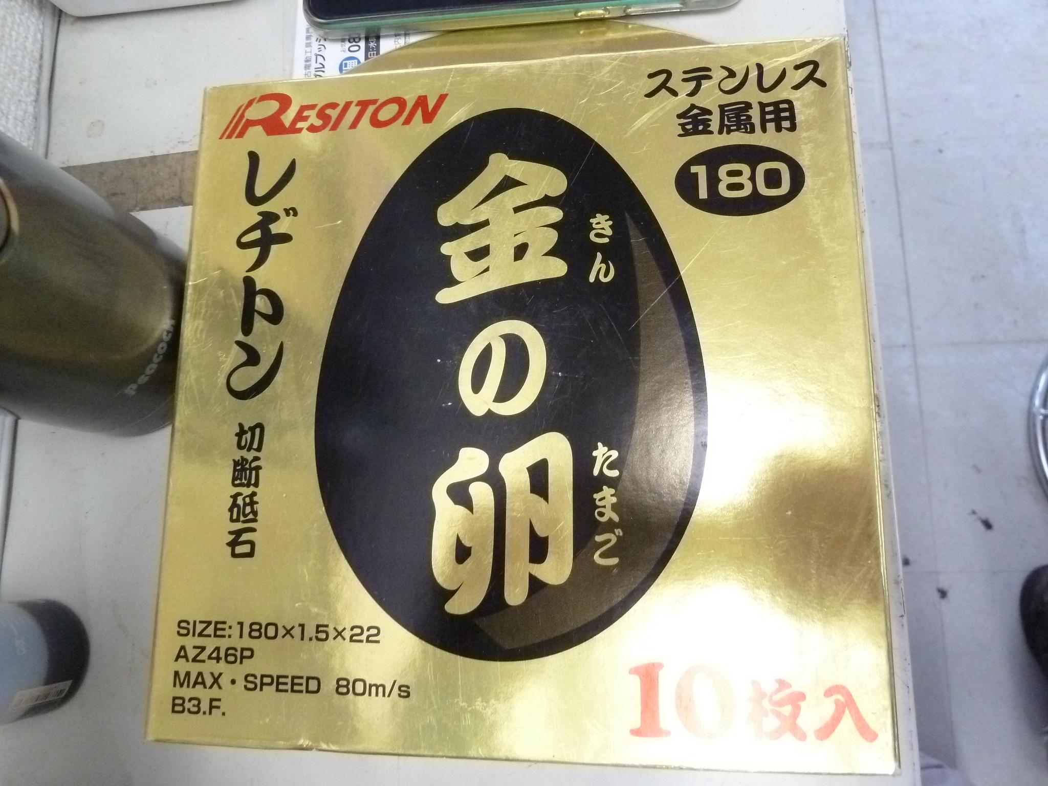 レヂトン切断砥石 金の卵 180mmを買い取りしました!岡山店