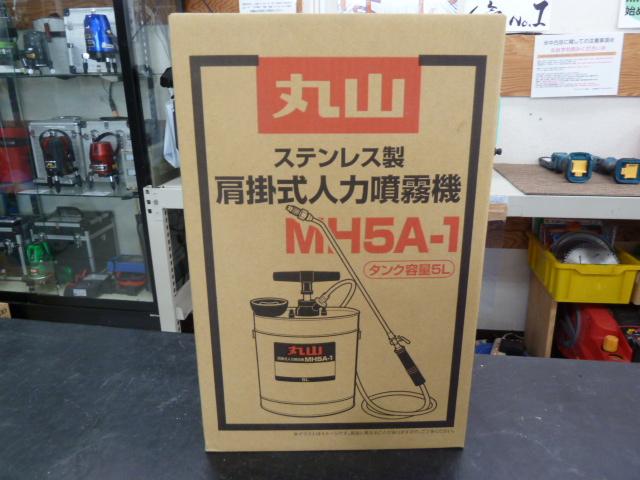 マルヤマ(丸山製作所) 人力噴霧器 5L MH5A-1 を買い取りしました!岡山店