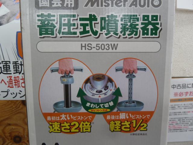 工進 蓄圧式噴霧器5L ミスターオート HS-503W を買い取りしました!岡山店