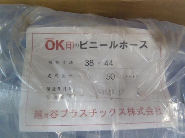 越ヶ谷プラスチック㈱ OK印ビニールホース 透明ビニールホース (トウメイビニールホース38X43-50M)を買い取りしました!岡山店