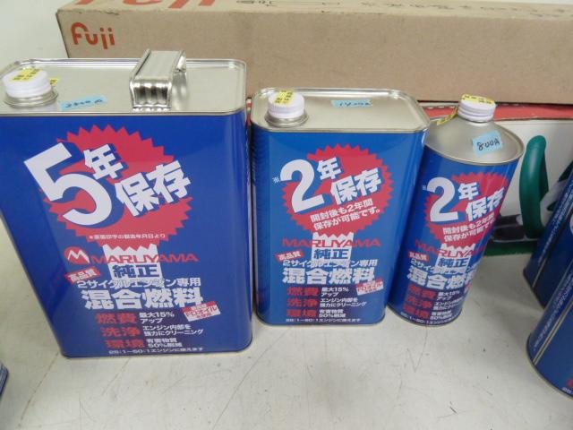 丸山製作所 混合燃料・混合ガソリン 25:1  1L, 2L, 4L を買い取りしました!岡山店