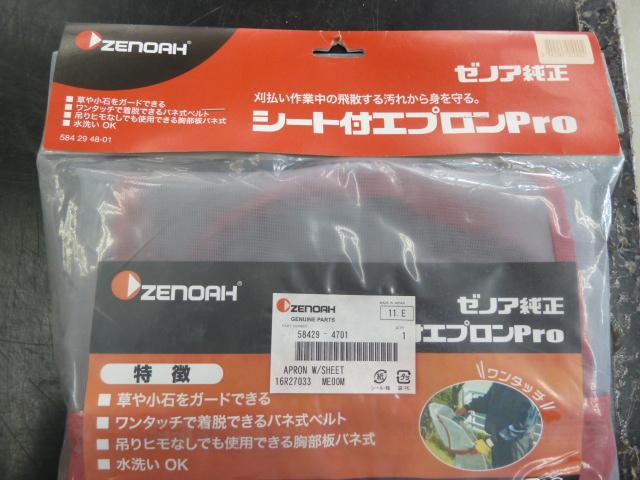 ゼノア 刈払機アクセサリ シート付エプロンPro を買い取りしました!岡山店