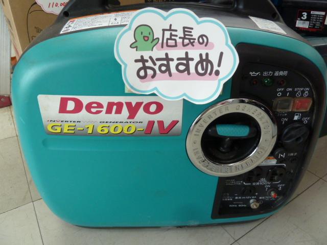 デンヨー エンジン発電機 小型ガソリンエンジン GE-1600SS-IV 販売中です。岡山店