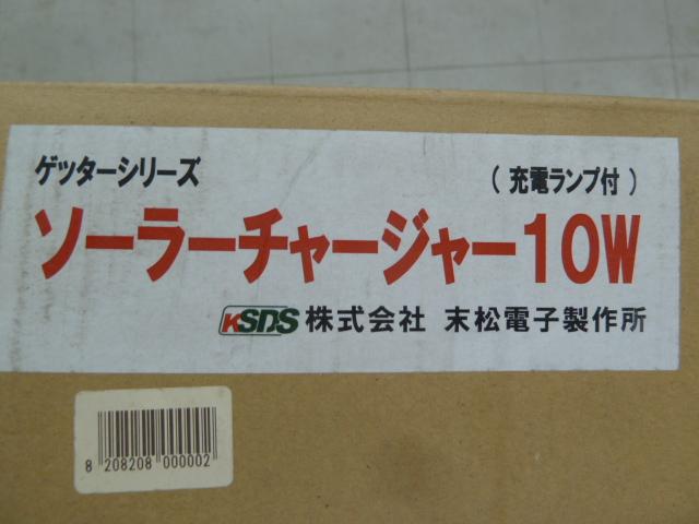 電気柵資材!末松電子 ソーラーチャージャー10W (バッテリー別売)を買い取りしました!岡山店