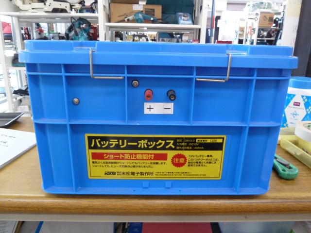 末松電子のバッテリー収納ボックス GB12-2 を買い取りしました!岡山店