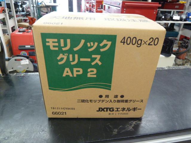 JXTGエネルギーモリノックグリースAP0 400GX20本(ジャバラ式) 二硫化モリブデン入り耐荷重性グリース を買い取りしました!岡山店