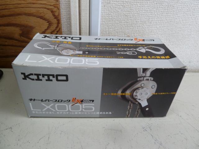 キトー KITO レバーブロック LX005 を買い取りしました!岡山店