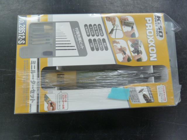 プロクソン(PROXXON) ミニルーターセット MM50 No.28512-S を買い取りしました!岡山店