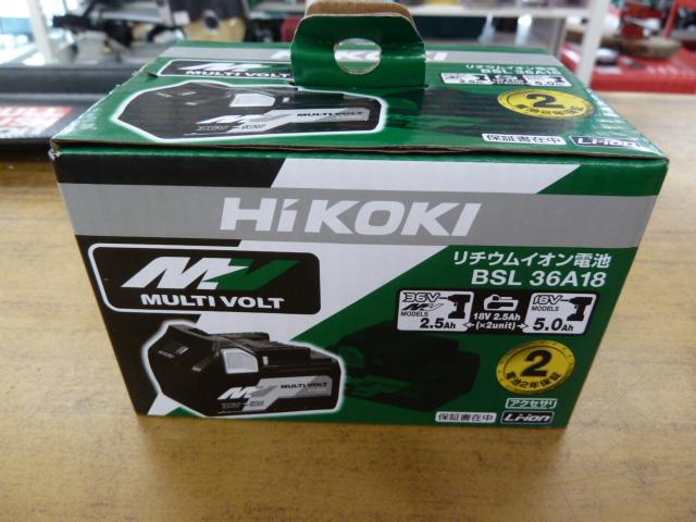 ハイコーキ(日立) 純正部品バッテリーBSL36A18 を買い取りしました!岡山店