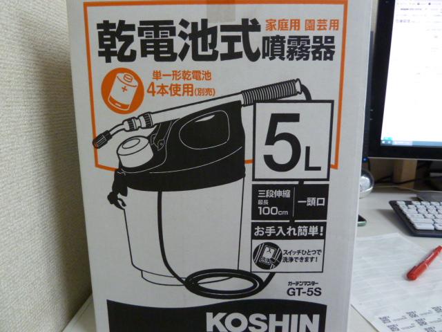 工進 ガーデンマスター乾電池式噴霧器(洗浄スイッチ付)5L GT-5S を買い取りしました!岡山店