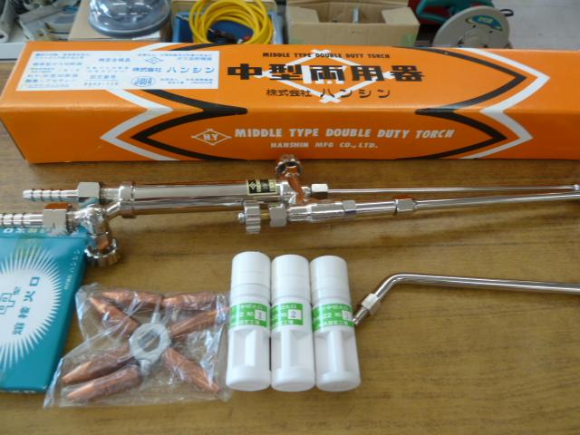未使用 ハンシン H.Y中型切断器  1型1号 ガス切断機 を買い取りしました!岡山店
