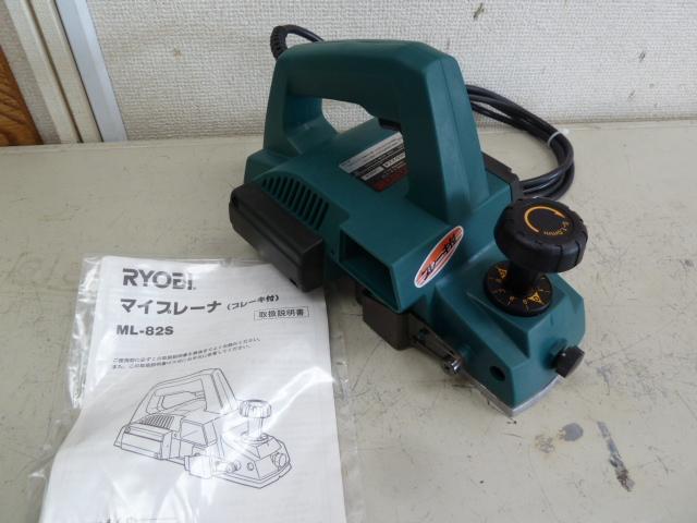 リョービ マイプレーナ 電動かんな ML-82Sを買い取りしました!岡山店