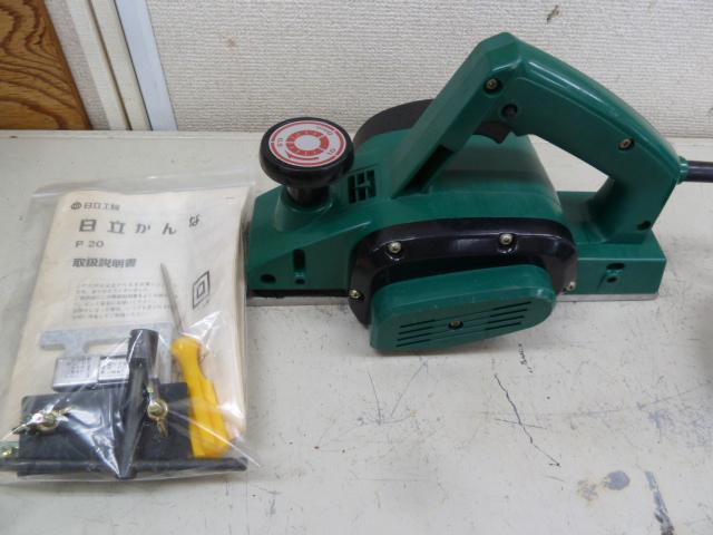 日立 電気カンナ P20 を買い取りしました!岡山店